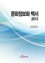 문화정보화백서 2013