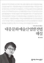 대중문화예술산업발전법 해설[이해총서]