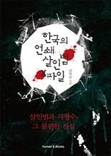 한국의 연쇄살인범 X-파일