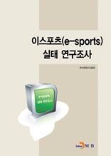 이스포츠(e-sports)실태 연구조사