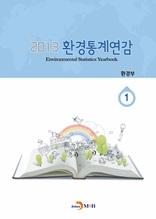 2013 환경통계연감(1)
