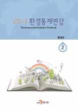 2013 환경통계연감(2)