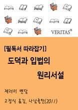 [필독서 따라잡기] 도덕과 입법의 원리 서설