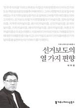 선거보도의 열 가지 편향[이해총서]