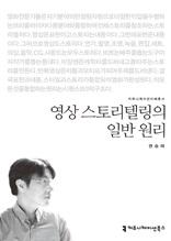 [2015 커뮤니케이션북스 이해총서] 영상 스토리텔링의 일반 원리