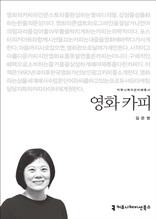 [2015 커뮤니케이션 이해총서]영화 카피