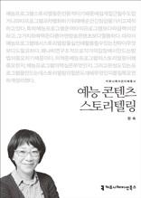 [2015 커뮤니케이션 이해총서]예능 콘텐츠 스토리텔링