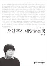 [2015 커뮤니케이션 이해총서]조선 후기 대항공론장