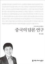 [2015 커뮤니케이션 이해총서]중국의 담론 연구