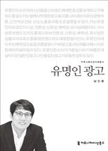 [2015 커뮤니케이션 이해총서]유명인 광고