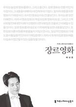 [2015 커뮤니케이션 이해총서]장르영화