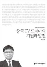 [2015 커뮤니케이션 이해총서]중국 TV 드라마의 기원과 발전