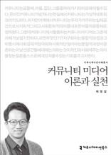 [2015 커뮤니케이션 이해총서]커뮤니티 미디어 이론과 실천