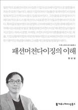 [2015 커뮤니케이션 이해총서]패션머천다이징의 이해