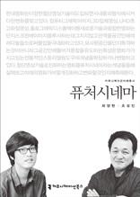 [2015 커뮤니케이션 이해총서]퓨처시네마