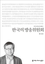 [2015 커뮤니케이션 이해총서]한국의 방송위원회