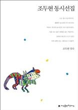 [지만지 한국동시문학선집]조두현 동시선집