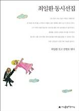 [지만지 한국동시문학선집]최일환 동시선집