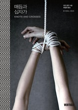 매듭과 십자가