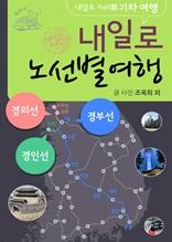 내일로기차여행_경부선외(노선별1)