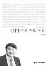 [2015 커뮤니케이션 이해총서]OTT 서비스의 이해