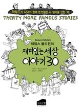 제임스 볼드윈의 재미있는 세상 이야기 30