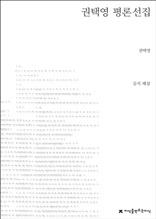 권택영 평론선집