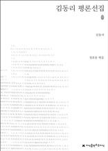 김동리 평론선집