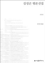 김성곤 평론선집