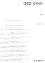 김재홍 평론선집
