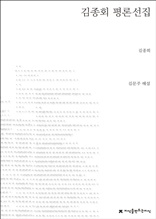 김종회 평론선집