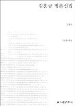 김흥규 평론선집