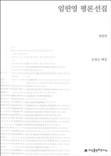 임헌영 평론선집