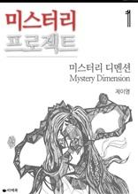 미스터리 프로젝트 : 미스터리 디멘션 1