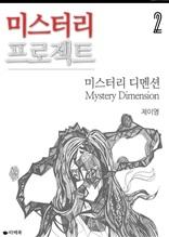 미스터리 프로젝트 : 미스터리 디멘션 2