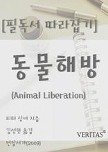 [필독서 따라잡기] 동물해방