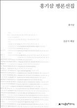 홍기삼 평론선집