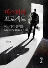 미스터리 프로젝트 : 미스터리 블랙홀 2