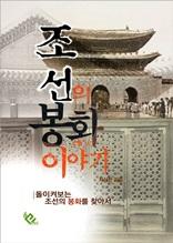 조선의 봉화 이야기
