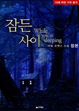 [합본] 잠든 사이 (전2권/완결)