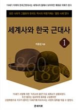 세계사와 한국 근대사 1