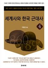 세계사와 한국 근대사 4