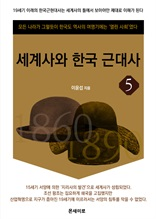 세계사와 한국 근대사 5
