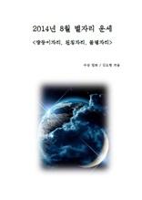 2014년 8월 별자리 운세 쌍둥이자리 천칭자리 물병자리