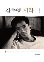 김수영 시학