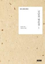 김남천 평론집 1