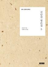 김남천 평론집 5