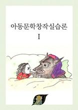 아동문학창작실습
