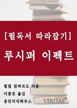 [필독서 따라잡기] 루시퍼 이펙트