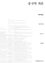 중국학 개론